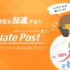 あなたのブログの収益を加速する | WPアソシエイトポスト